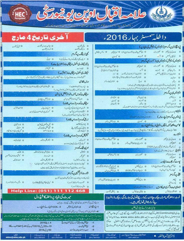 Admissions in Allama Iqbal Open University for spring 2016 semester