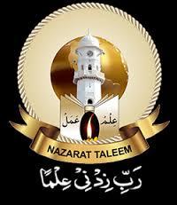 Nazarat Taleem Sadar Anjuman Ahmadiyya Organizing a seminar