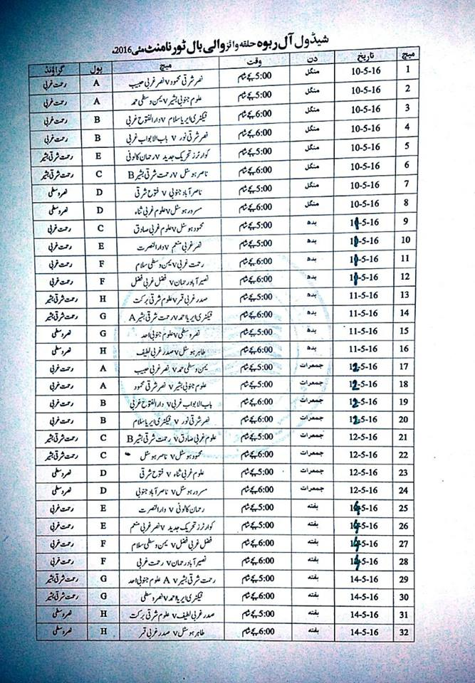 Schedule of All Rabwah Halqa vise Volleyball tournament
