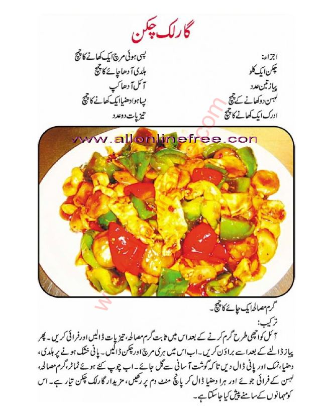 Garlic chicken recipe in urdu irabwah may 11 2016 in food and recipe forumfinder Choice Image