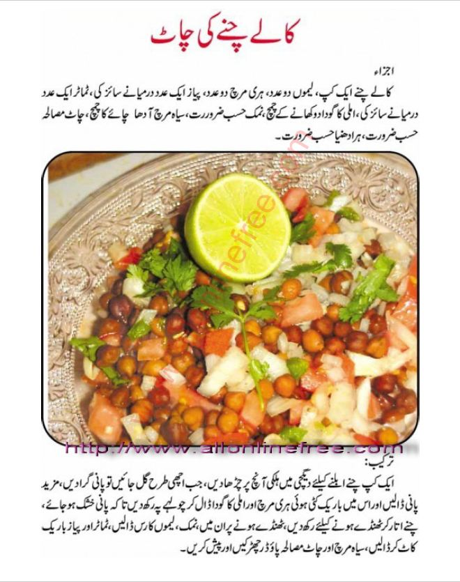 Kala chana recipe in urdu irabwah forumfinder Choice Image