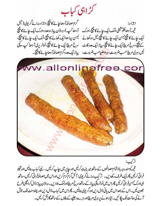 Karahi kabab recipe in urdu irabwah may 11 2016 in food and recipe forumfinder Choice Image