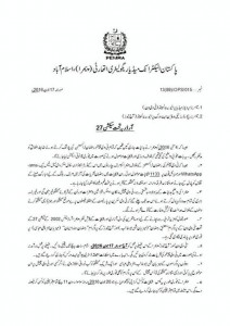Copy of the Letter from PEMRA to Aaj TV to ban Hamza Ali Abbasi