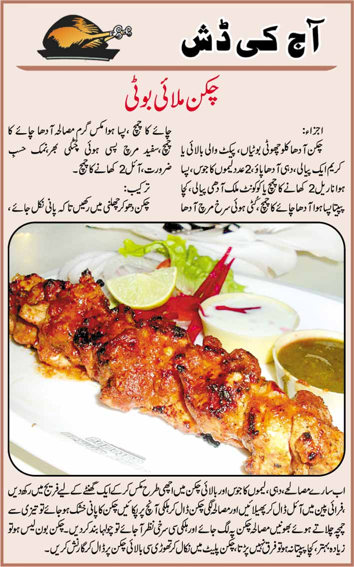 Chicken Malai Boti Recipe Urdu