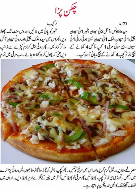 Chicken-Pizza-In-Urdu-At-Home--440x610
