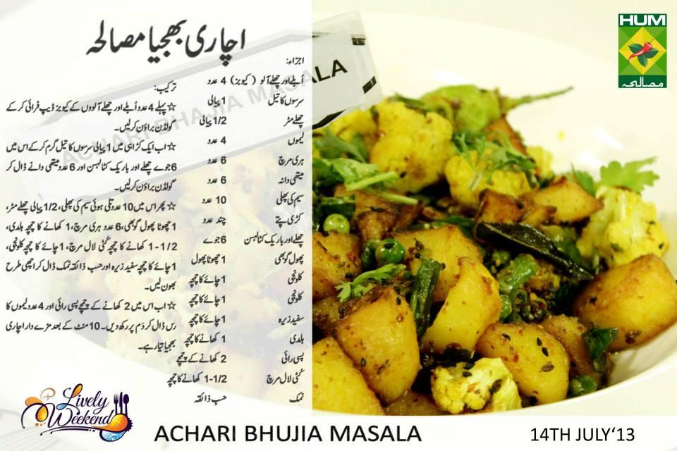 achari_bhujia_masala_urdu_recipe