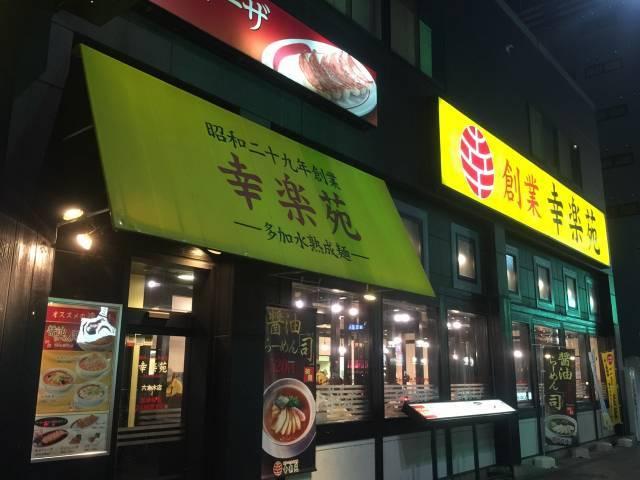 Child finds 'sliced finger tip' in Japanese noodles