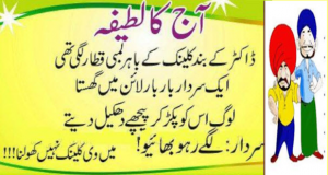 funny-urdu-jokes