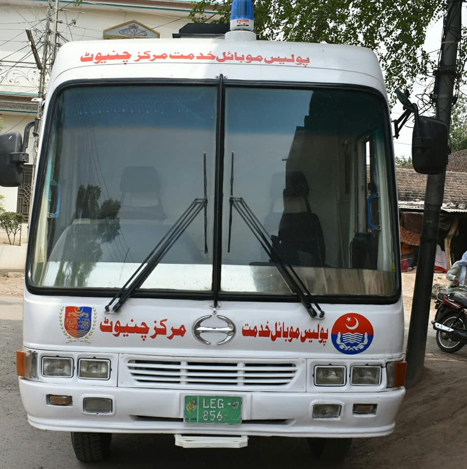 Mobile Police kidmat Markz