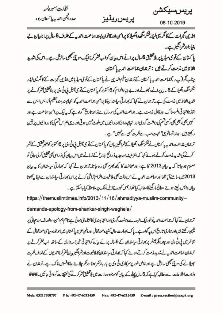 press-release-about-indian-politician-statement-on-PTV-1-724x1024